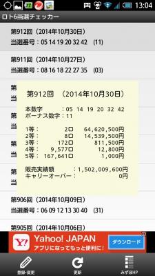 ロト当選番号 (2)