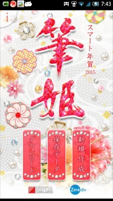 device-2014-11-02-074327