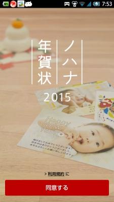 device-2014-11-02-075355