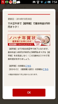 device-2014-11-02-075500