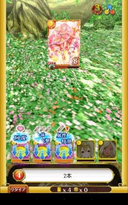 天上岬とこしえの姫君-045