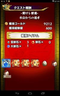 獣石 (8)