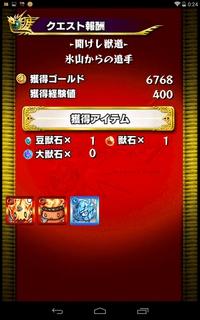 獣石 (2)