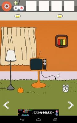 オレンジルーム-58