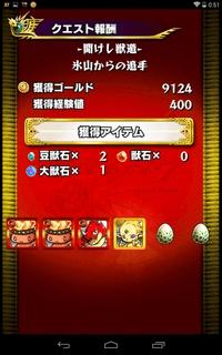 獣石 (11)