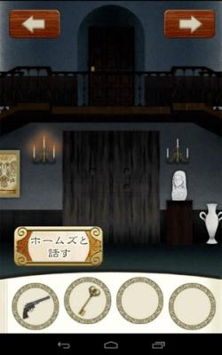 ヴァンパイアホームズ ステージ11 (2)
