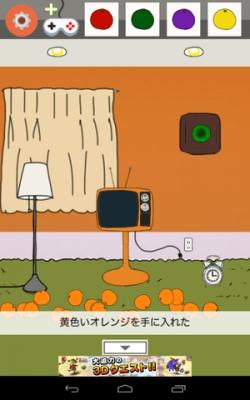 オレンジルーム-80