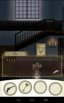 ヴァンパイアホームズ ステージ11 (10)