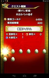 獣石 (10)