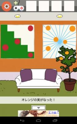 オレンジルーム-25