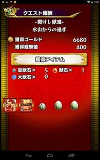獣石 (4)