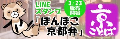 京都弁スタンプ (3)
