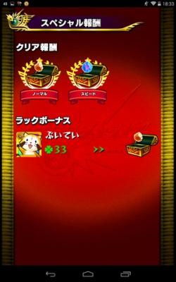 獣石集め (4)