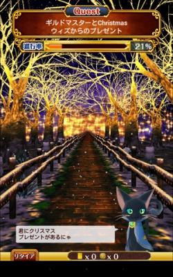 黒ウィズ ギルドマスターとクリスマス (3)