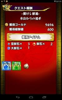 獣石 (5)