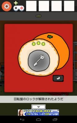 オレンジルーム-33