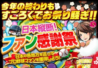 プロプラ2014ファン感謝祭すごろく (1)