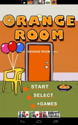 オレンジルーム-01