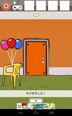 オレンジルーム-18