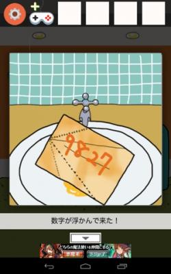 オレンジルーム-44