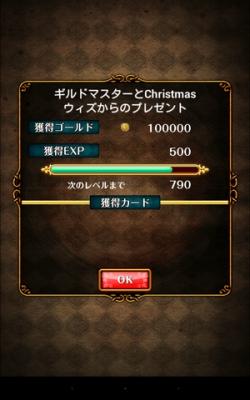黒ウィズ ギルドマスターとクリスマス (5)