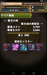 サキュバスドロップ (4)