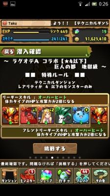 Screenshot_2014-12-01-00-26-37