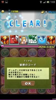 Screenshot_2014-12-01-01-03-02