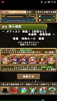 Screenshot_2014-12-02-00-20-29