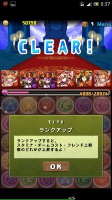 Screenshot_2014-12-02-00-37-54