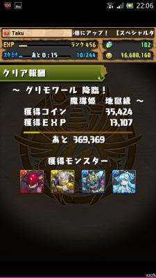 Screenshot_2014-12-12-22-06-20