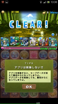 Screenshot_2014-12-16-13-30-38