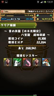 Screenshot_2014-12-16-13-31-02