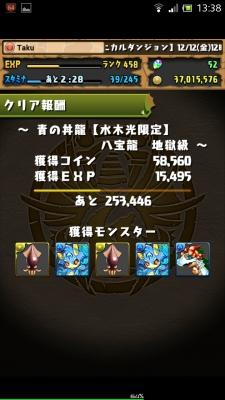 Screenshot_2014-12-16-13-38-30