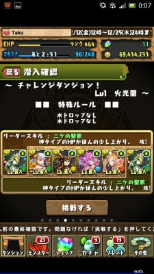 Screenshot_2014-12-26-00-07-30