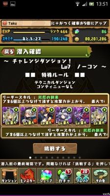 Screenshot_2014-12-26-13-51-44