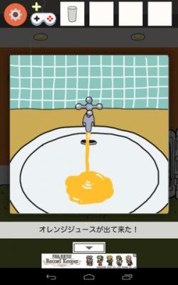 オレンジルーム-08
