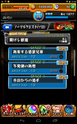 獣石集め (3)