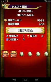 獣石 (3)