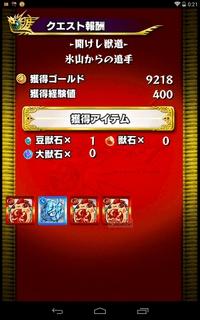 獣石 (1)