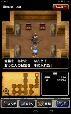 冒険の旅 おうごんの秘宝 (4)