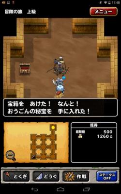 冒険の旅 おうごんの秘宝 (1)