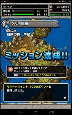 冒険の旅 スカイドラゴン (3)