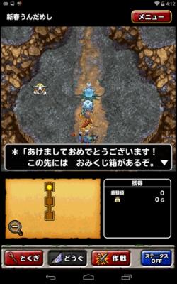 DQMSL新春うんだめし-04