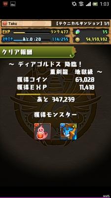 Screenshot_2015-01-15-01-03-18