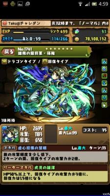 Screenshot_2015-03-27-04-59-42