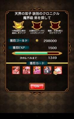 黒ウィズお金稼ぎ (2)