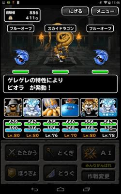 DQMSL冒険の旅上級-10