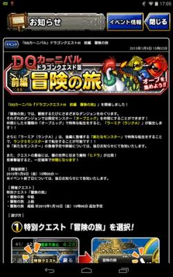 DQMSL冒険の旅中級-01
