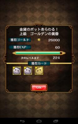 黒ウィズお金稼ぎ (7)